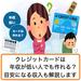 年収が低いけどクレジットカードは作れるの?審査に通る目安は200万円です。
