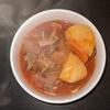 ホットクック リピ決定レシピ 勝間和代さんのビーフシチューを参考に、トマト缶で無水ビーフシチュー