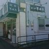 めしや雁喰豆 (がんくいまめ)/ 札幌市中央区南6条西23丁目