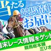 競馬予想サイトおすすめ5選! 無料~有料まで