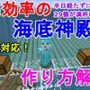 【マインクラフト】最高効率の海底神殿ガーディアンTT(トラップタワー)作り方解説!全機種対応!Guardian Trap Tower【minecraft/PS4/PC/Switch/PE】