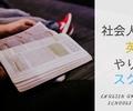 大阪で社会人が英文法をまるっとやり直せるおすすめ英語塾&スクール8校