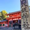 【プチ平家巡り】清盛のトラウマと忠盛の思慮深さと京都の地名の面白さと(12/3)【八坂神社】