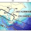 関東南部の巨大地震「元禄型」 発生が近づいているおそれ
