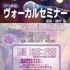2017年11月12日(日) 【プロ直伝!ヴォーカルセミナー開催!】