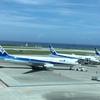 初めての沖縄観光、知っておくと便利な情報パート2