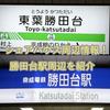 シェアハウス周辺情報!~東葉勝田台駅・京成勝田台駅 周辺のお店を紹介~