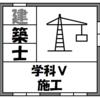 【資格】一級建築士試験~学科Ⅴ(施工)~