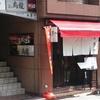 ダイニング 麺 夢や@赤坂見附 2015年3月16日(月)