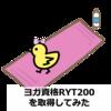 ヨガインストラクター資格(RYT200)取得してみた(2018年)