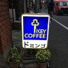 世田谷区 奥沢:コーヒー ドミンゴ