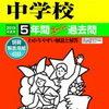 ついに東京&神奈川で中学受験解禁!本日2/2  20時台にインターネットで合格発表をする学校は?