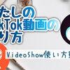 わたしのTikTok動画の作り方と投稿の仕方【Video Show使い方動画】