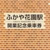 秩父鉄道  「ふかや花園駅開業記念乗車券」