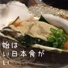 年末年始は おいしい日本食が食べたい