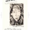 内藤瑶子個展《まだいるよー》10月17(月)より開催します〜!東京・八重洲 T-BOXにて