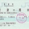 唐津→橋本 乗車券