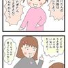 小ネタ、4コマ漫画です。姉妹の口ゲンカ・・はやはり姉の勝ち?!
