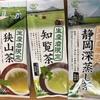 日本三大茶の静岡、狭山、知覧産を飲み比べてみた