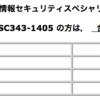 情報セキュリティスペシャリスト試験合格しました。