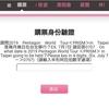 【最新版】ibon售票系統 チケットの買い方、購入方法