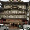 京都🇯🇵先斗町