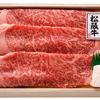 無料で? 松阪牛のすき焼きを食べる方法!?