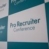 日本初の「プロ・リクルーター カンファレンス」を開催しました!