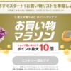 【楽天】お買い物マラソンが今日20時からスタートします!(`・ω・´)
