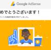 2017年6月に申請したGoogle AdSense審査に通りました。やったことのメモ。