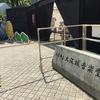 "20190421/9mm Parabellum Bullet""東西フリーライブ""@大阪城野外音楽堂"