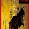 「松永久秀小説 じんかん 感想」今村翔吾さん(小説現代'20.4)