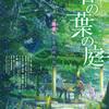 【言の葉の庭】新緑と雨の繊細な絵に目が奪われる
