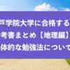 神戸学院大学に合格するための参考書まとめと勉強法『地理』