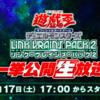 リンクヴレインズパック2に収録されるテーマ20種類は!?YouTube一挙公開生放送にて判明!!