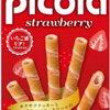毎日ピコラを食べましょう 当選品 ピコラ