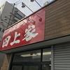 横浜ラーメン 田上家『チャーシューメン並 海苔 薬味ネギ ライス×2』