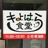 出店者情報 ひのやフードサービス(宇都宮市)