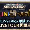 6thLIVE TOUR UNI-ON@IR!!!! Angel STATION 1日目の感想ネタバレ