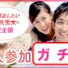 ○9/21(土)20代1人参加限定 ガチ活