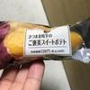 ミニストップ ミニストップカフェ さつま金時芋のご褒美スイートポテト   食べてみました