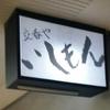 新梅田食堂街に人気のお店が!
