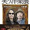 タモリ倶楽部の空耳アワーを海外旅行で体験!!