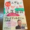 「愛媛県高校生徒会連合」…かぁ:読書録「鴻上尚史のもっとほがらか人生相談」