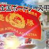 7/12 3着全次郎の競艇予想ブログ