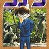 【2015年読破本71】名探偵コナン 86 (少年サンデーコミックス)