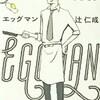 【読書感想】辻仁成「エッグマン」