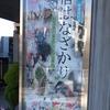 新宿はなざかり@新宿歴史博物館 2021年1月10日(日)
