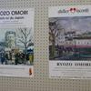 大森良三 画集出版記念展 始まります。