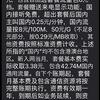チャイナモバイル(中国移動)の月8元プランを申し込みました!